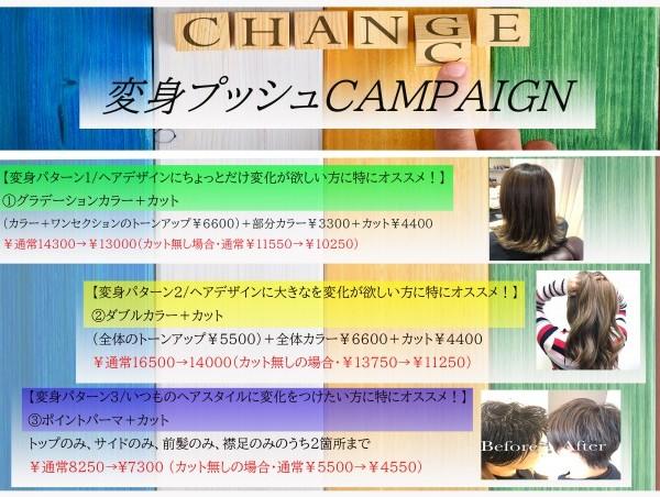 変身キャンペーン (1)
